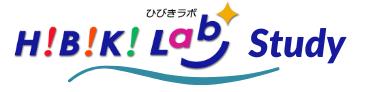 ひびきラボ Study|学習塾3.0 北九州市八幡西区であたらしい学びを